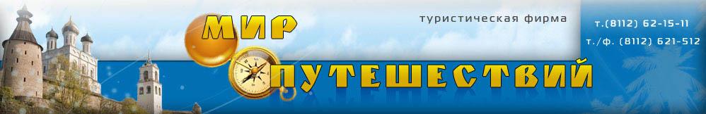 Туры и <u>интерактивы</u> экскурсии в Псков, Пушкинские Горы, Печоры, Изборск, групповые туры в Псков, школьные туры в Псков, туристическая фирма Пскова «Мир путешествий»